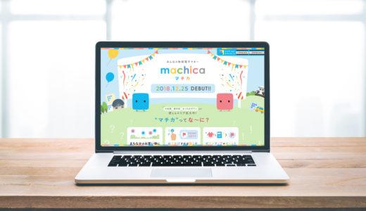マチカ公式サイトオープン!