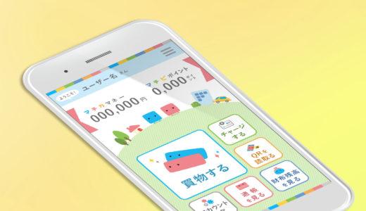 マチカアプリリリース!