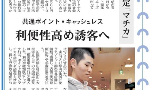3月11日の愛媛新聞朝刊21面「経済えひめ流」でマチカを特集いただきました!